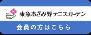 会員用申込ボタン-1.png
