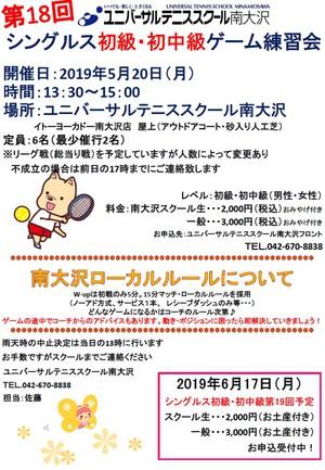 minami1902263.jpg